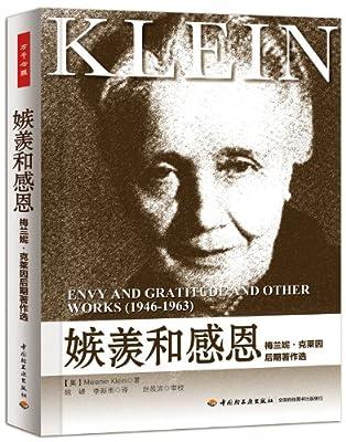 万千心理·嫉羡和感恩:梅兰妮·克莱因后期著作选.pdf