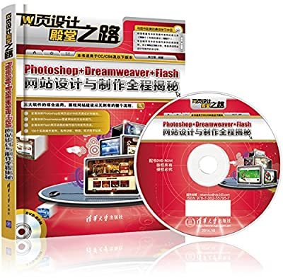 Photoshop+Dreamweaver+Flash网站设计与制作全程揭秘.pdf