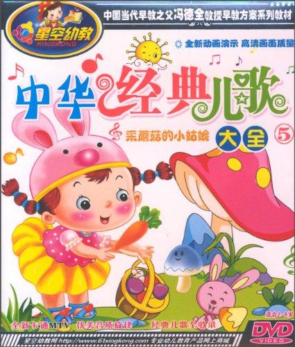中华经典儿歌大全5:采蘑菇的小姑娘(dvd)图片