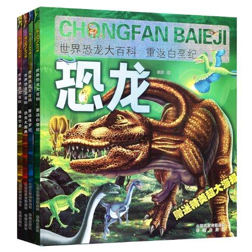京潮港 世界恐龙大百科套装4册 正版畅销儿童书籍 植物恐龙重返侏罗纪图片