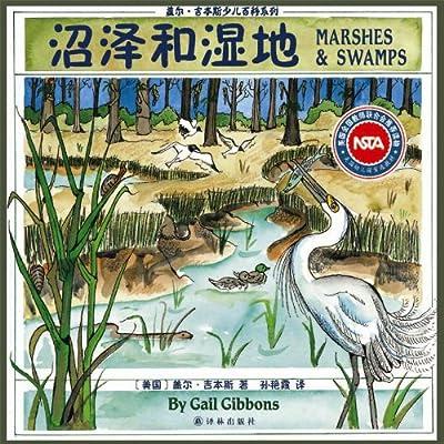 盖尔·吉本斯少儿百科系列:沼泽和湿地.pdf