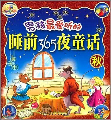 男孩最爱听的睡前365夜童话:秋.pdf