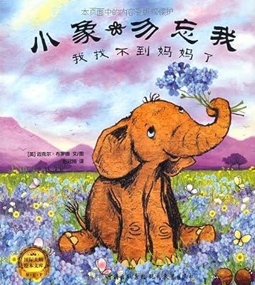 国际大师绘本文库:小象勿忘我系列.pdf