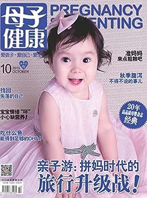 母子健康 月刊 2015年10期.pdf