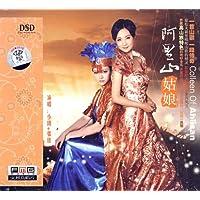 小玥·张佳:阿里山姑娘