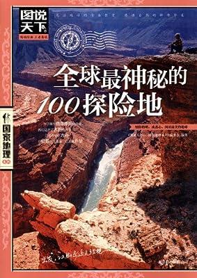 全球最神秘的100探险地.pdf