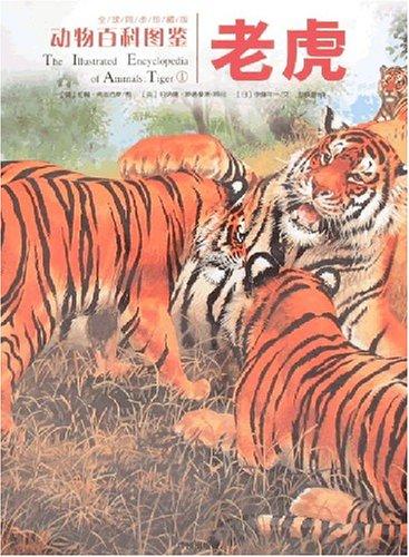 动物百科图鉴1:老虎图片