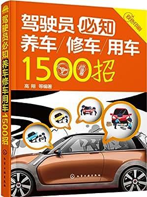 驾驶员必知养车修车用车1500招.pdf