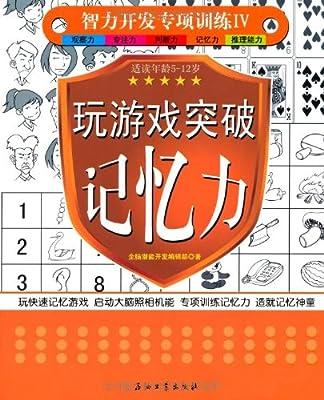 智力开发专项训练4:玩游戏突破记忆力.pdf