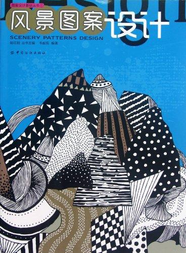 图案设计基础丛书:风景图案设计图片