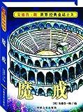 魔戒 (安德鲁·朗世界经典童话全集)-图片