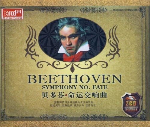 贝多芬命运交响曲乐谱 贝多芬命运交响曲简谱 贝多芬命运交响曲