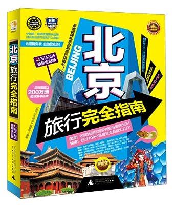北京旅行完全指南.pdf