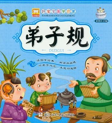 好宝宝国学启蒙:弟子规.pdf