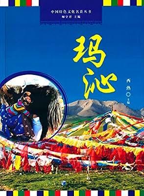 中国特色文化名县:玛沁.pdf
