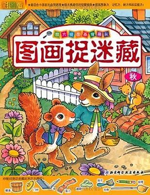 图画捉迷藏:秋.pdf