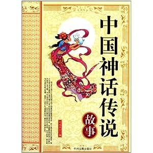 中国神话传说图书/周成华-故事-亚马逊[中国神情绪v图书教学设计图片