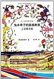 兔本幸子的插画教室:上色魔法篇-图片