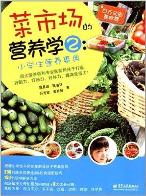 小学生营养事典.pdf