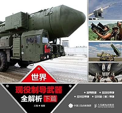 世界现役制导武器全解析·下篇.pdf
