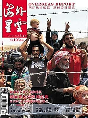 海外星云 半月刊 2015年19期.pdf