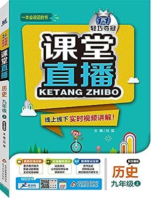 课堂直播:九年级历史·岳麓版.pdf