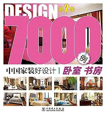 中国家装好设计7000例:卧室书房.pdf