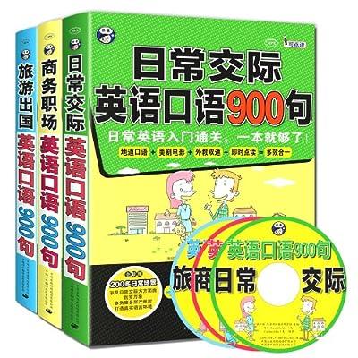 昂秀外语·英语口语900句系列.pdf