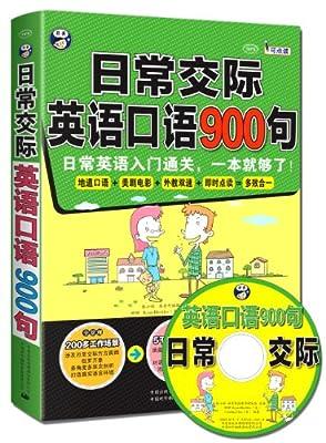 日常交际英语口语900句:日常英语入门通关,一本就够了!.pdf