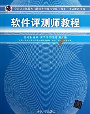 全国计算机技术与软件专业技术资格考试指定用书:软件评测师教程.pdf