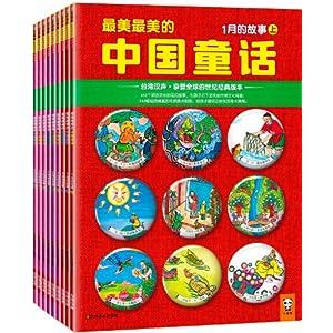 最美最美的中国童话 春/夏 /秋/冬 ¥463-200= ¥263
