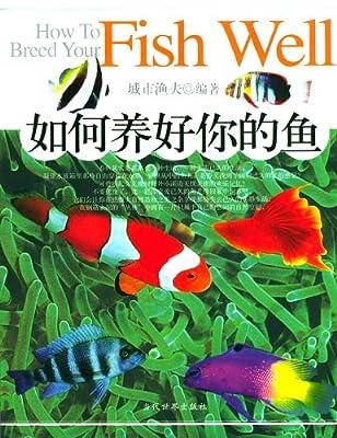 如何养好你的鱼.pdf