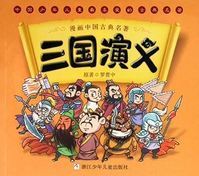 漫画中国古典名著:三国演义.pdf