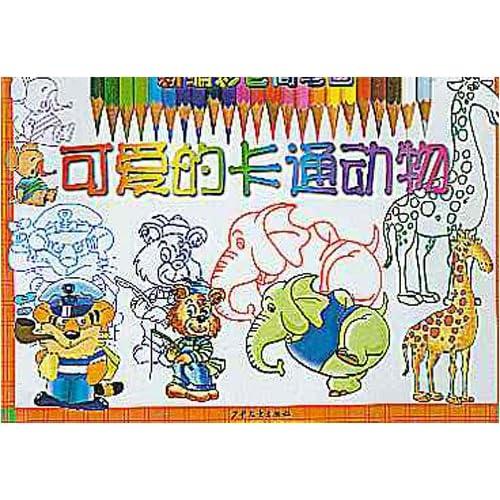 可爱的卡通动物(新编彩色简笔画)图片