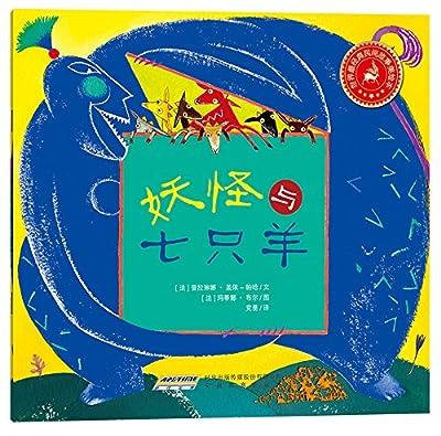 世界最经典民间故事美绘本:妖怪与七只羊.pdf