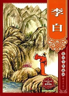 绘本中华故事·名人·圣人:李白.pdf