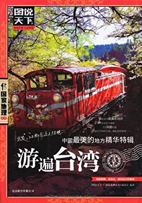 中国最美的地方精华特辑:游遍台湾.pdf