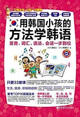 用韩国小孩的方法学韩语:发音、词汇、语法、会话一步到位.pdf