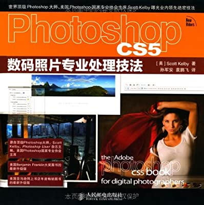 Photoshop CS5数码照片专业处理技法.pdf