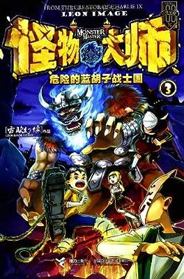 怪物大师系列:危险的蓝胡子战士国.pdf