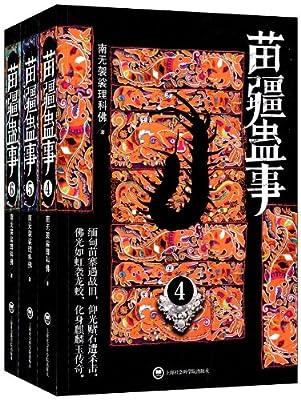 苗疆蛊事4-6.pdf