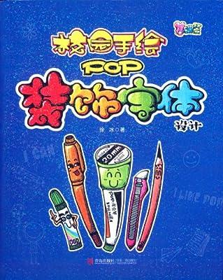 校园手绘pop:装饰字体设计(基础篇)
