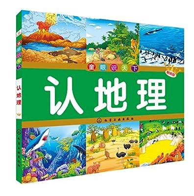 童眼识天下:认地理.pdf