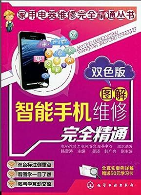 图解智能手机维修完全精通.pdf