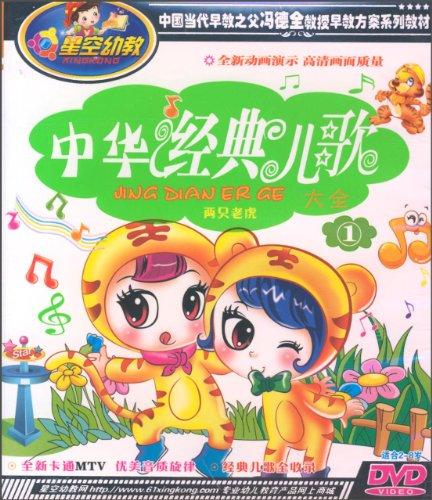 中华经典儿歌大全1 两只老虎 DVD