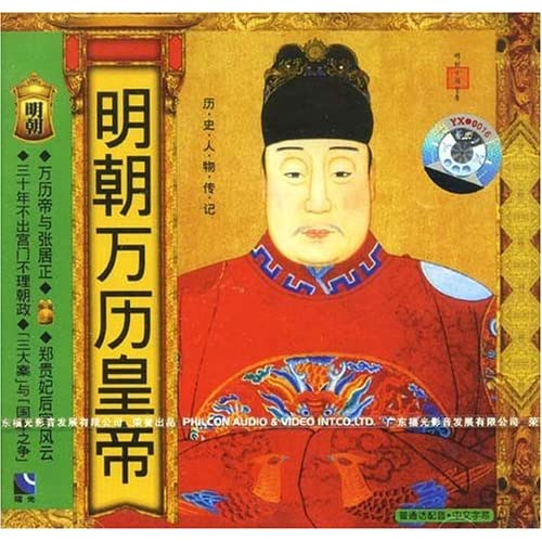 明朝万历皇帝 - 高清dvd在线下载观看图片