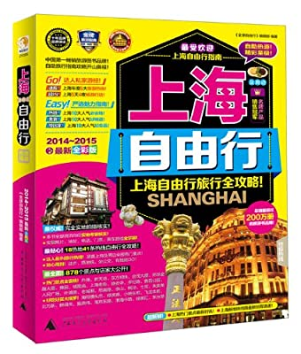 上海自由行.pdf