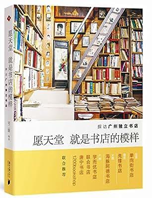 愿天堂就是书店的模样:探访广州独立书店.pdf