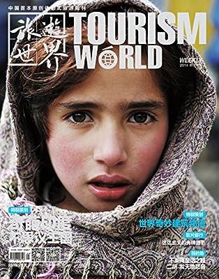旅游世界.pdf