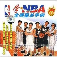 学NBA全明星杀手锏